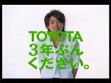 ARASHI Sho Sakurai CM Toyota