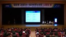 [대전/대덕] 대전시, 청년 양성사업 '소통의 장' 마련 / YTN