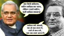 An editor didn't publish Atalji's poem, what followed was a funny poetic exchange between the two