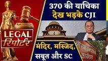 अनुच्छेद 370 पर दायर याचिका देख भड़के CJI और दिनभर की Legal News।वनइंडिया हिंदी