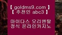 소셜카지노♧온라인카지노 인터넷카지노 √√ goldms9.com √√ 카지노사이트 온라인바카라♣추천인 abc5♣ ♧소셜카지노