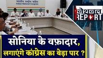 Sonia Gandhi की टीम में किसे मिलेगी जगह ?  |वनइंडिया हिन्दी