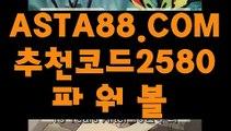 【라이브스코어】【파워볼유출픽】파워사다리⊣✅【 ASTA88.COM  추천코드 2580  】✅⊢안전파워볼【파워볼유출픽】【라이브스코어】