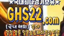 안전한경마사이트 ʕ (GHS 22. CoM) ʕ 국내경마