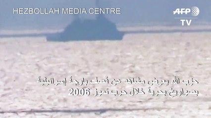 حزب الله يعرض للمرة الأولى مشاهد عن قصف بارجة إسرائيلية في 2006 بصواريخ بحرية