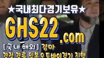 온라인경마사이트추천 ※ (GHS 22. 시오엠) ʕ 고배당경마예상지