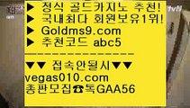 카지노바 び 카지노쉬운곳 【 공식인증   GoldMs9.com   가입코드 ABC5  】 ✅안전보장메이저 ,✅검증인증완료 ■ 가입*총판문의 GAA56 ■토토위즈 一二 akdlektm 一二 필리핀공식사이트 一二 에스크겜블러 び 카지노바