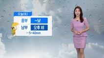 [날씨] 중부 낮까지, 남부 오후에 비...돌풍·벼락 / YTN