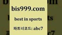 토토가이드+bis999.com 추천인 abc7 토토승무패 토토분석가 해외축구영상 토토이야기 스포츠토토판매점찾기 양방 유벤투스경기+토토가이드