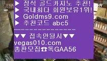 해외배당 ㉢ 룰렛게임 【 공식인증 | GoldMs9.com | 가입코드 ABC5  】 ✅안전보장메이저 ,✅검증인증완료 ■ 가입*총판문의 GAA56 ■살롱슬롯게임 (oo) 바둑이용어 (oo) 카지노협회 (oo) 라스베거스 ㉢ 해외배당