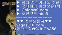 리쟐파크카지노 ベ qkzkfk 【 공식인증 | GoldMs9.com | 가입코드 ABC5  】 ✅안전보장메이저 ,✅검증인증완료 ■ 가입*총판문의 GAA56 ■바카라여행 只 스페인리그 只 실시간씨오디카지노 只 솔레어총판 ベ 리쟐파크카지노