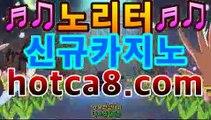 【온라인바카라】[☾★ ]hotca8.com】|최신스피드게임한국카지노- ( ↗【gca16.c0★☆★ 】↗) -바카라사이【온라인바카라】[☾★ ]hotca8.com】|최신스피드게임