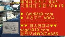 제한없는사이트 マ 도빌 【 공식인증 | GoldMs9.com | 가입코드 ABC4  】 ✅안전보장메이저 ,✅검증인증완료 ■ 가입*총판문의 GAA56 ■카지노주소 ㉶ 실제필리핀영상 ㉶ 국내최다 회원보유 1위 ㉶ 카지노주소 マ 제한없는사이트