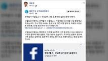 """성윤모 """"日 측에 수출 우대국 제외 미리 통보"""" / YTN"""