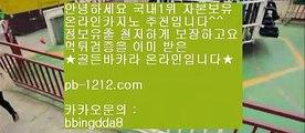 【메가토토】◆드래곤타이거하는곳√√**bis-999.com//**추천인abc12**블랙잭하는법√√바카라사이트√★카카오:bbingdda8★√해외바카라√√◆【메가토토】