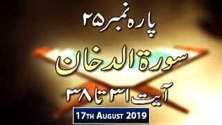 Iqra - Surah al Dukhan - Ayat 31 - 38 - 17th August 2019