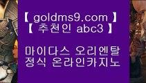 바카라1위✸바카라사이트추천- ( Ε禁【 goldms9.com 】◈) -바카라사이트추천 인터넷바카라사이트◈추천인 ABC3◈ ✸바카라1위