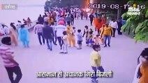 पार्क में घूम रही लड़की पर गिरी बिजली