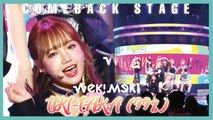 [Comeback Stage] Weki Meki  - Tiki-Taka(99%)  , 위키미키 - Tiki-Taka(99%) Show Music core 20190817