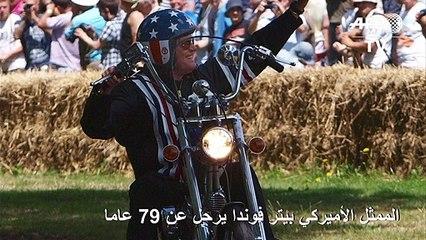 الممثل الأميركي بيتر فوندا يرحل عن 79 عاما