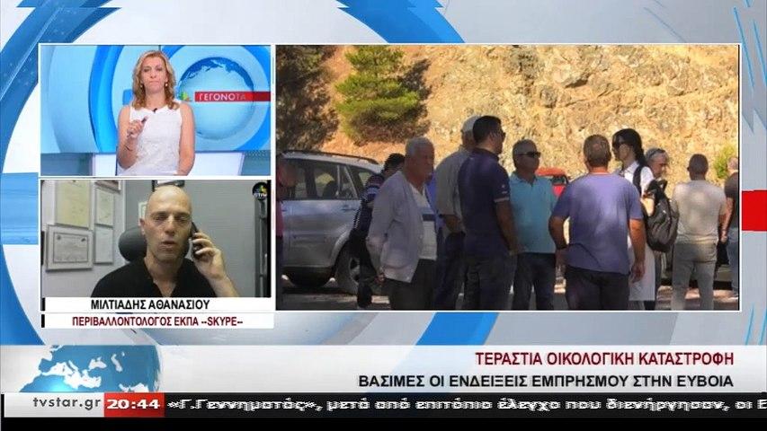 Μίλτος Αθανασίου και Βαγγέλης Αποστόλου: Αναγκαία η άμεση οριοθέτηση της καμένης περιοχής στην Εύβοια