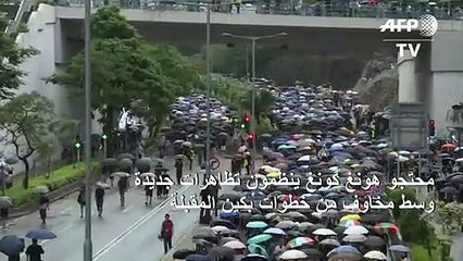 محتجو هونغ كونغ ينظمون تظاهرات جديدة وسط مخاوف من خطوات بكين المقبلة