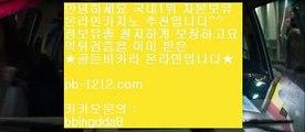 【드래곤타이거하는곳】♬검증놀이터/★카카오:bbingdda8★/검증된사설토토//국보스포츠토토주소**bis-999.com//**추천인abc12**//꽁머니토토♬【드래곤타이거하는곳】