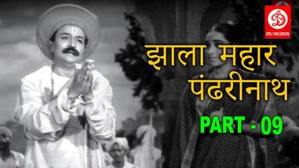 झाला महार पंढरीनाथ   PART 09   Superhit Marathi Movie   DRJ Records Marathi