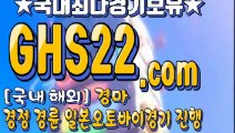 실시간경마사이트주소 ノ GHS22  ノ 서울경마