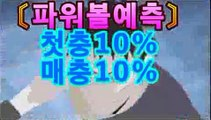 파워볼 【鷺【첫충10%,매충10%】★☆★鷺】파워볼사다리↔파워볼분석프로그램↔네임드파워볼↔파워볼하는법↔나눔로또파워볼조작㎱파워볼 당첨자asta88.com추천인2323㎱파워볼 【鷺【첫충10%,매충10%】★☆★鷺】파워볼사다리↔파워볼분석프로그램↔네임드파워볼↔파워볼하는법↔나눔로또파워볼조작