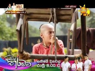 Ran Asipatha (75) - 17-08-2019