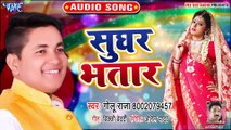 Sughar Bhatar - Sughar Bhatar - Golu Raja