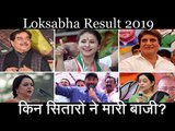 Bollywood stars who won and lost in Loksabha 2019 | Smriti Irani | Hema Malini | Sunny Deol |