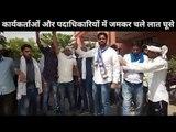 बसपा पार्टी के कार्यकर्ताओं और पदाधिकारियों में जमकर चले लात घूसे