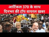 Viral trends | Article 370 ke sath din bhar ke viral trends