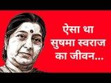 राजनीति से हटकर सुषमा स्वराज के बारे में कुछ अनसुनी बातें! | RIP Sushma Swaraj | Sushma Swaraj |
