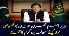 Prime Minister Imran Khan launches special services for individuals