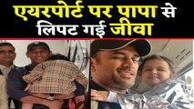 MS Dhoni's daughter Ziva Dhoni gets EMOTIONAL after seeing father at Delhi Airport | वनइंडिया हिंदी