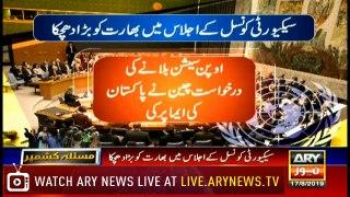 NEWS@6 |  ARYNews | 17 August 2019