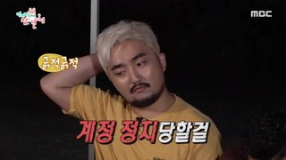 [HOT] The announcer swears too much, 전지적 참견 시점 20190817