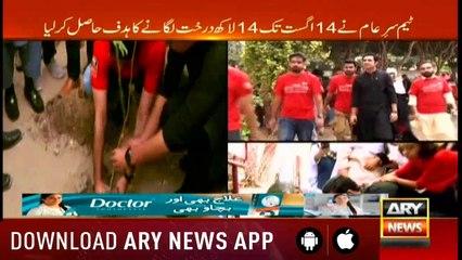 Sar-e-Aam | Iqrar Ul Hassan | ARYNews | 17 August 2019
