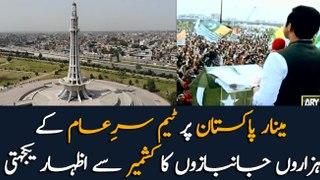 Sar-e-Aam team shows solidarity with Kashmir at Minar-e-Pakistan