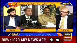 Aiteraz Hai | Adil Abbasi | ARYNews | 17 August 2019
