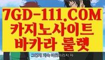 『 필리핀마이다스카지노』⇲온카지노⇱  【 7GD-111.COM 】체험머니카지노 카지노실시간라이브 오리지널⇲온카지노⇱『 필리핀마이다스카지노』