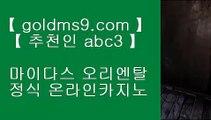 ✅소셜카지노✅⇢✅카지노사이트주소 바카라사이트 【◈ goldms9.com ◈】 카지노사이트주소 바카라필승법✅◈추천인 ABC3◈ ⇢✅소셜카지노✅