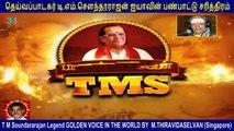 T M Soundararajan Legend-  பாட்டுத்தலைவன் டி.எம்.எஸ்  Episode - 31