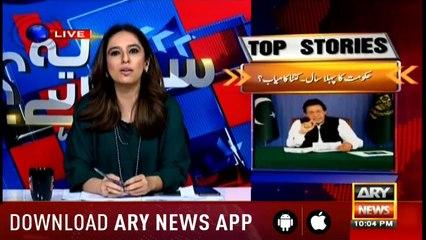 Sawal Yeh Hai | Maria Memon | ARYNews | 17 August 2019