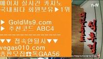 라이스베가스 い 실제카지노 【 공식인증 | GoldMs9.com | 가입코드 ABC4  】 ✅안전보장메이저 ,✅검증인증완료 ■ 가입*총판문의 GAA56 ■안전 놀이터 // 안전 메이저 카지노 // 세븐포커사이트 // 검증완료casino い 라이스베가스