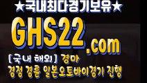 한국경마사이트주소 ▾ (GHS 22. 시오엠) ▾ 일본경마사이트