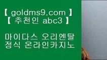 도박돈따기❦호게임 [ goldms9.com ] 실시간카지노사이트け라이브바카라ね바카라사이트주소ぺ카지노사이트♣추천인 abc5♣ ❦도박돈따기